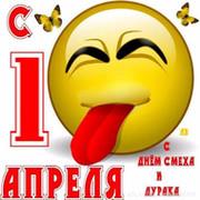 Сегодня день дураков или день смеха? А не важно, всех поздравляем :)))