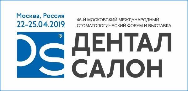 С 22 по 25 апреля пройдет международная выставка «Дентал Салон 2019».
